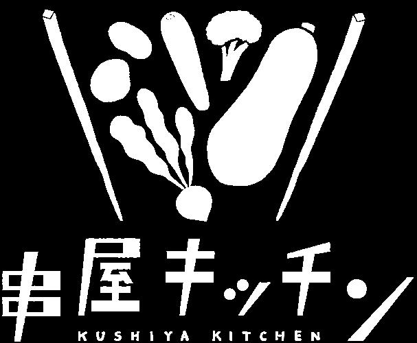 串屋キッチン沼津